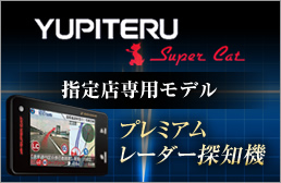 ユピテル指定店専用モデルプレミアムレーダー探知機