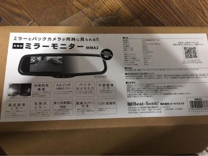 シビックTYPE-Rユーロのルームミラーモニター取り付け例