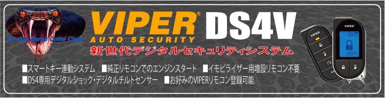 新世代デジタルセキュリティ「VIPER DS4」キャンペーン