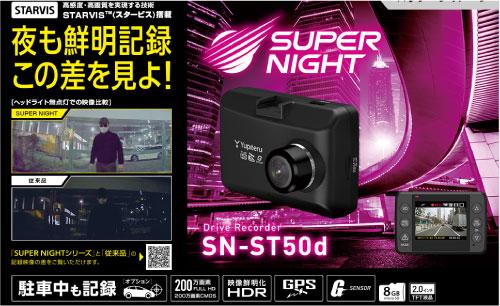 SN-ST50d