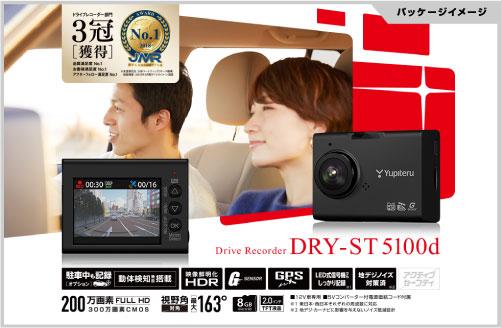Full HD ドライブレコーダー DRY-S100d