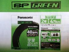 Panasonic バッテリー