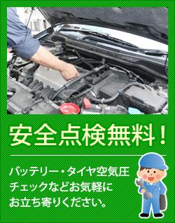 バッテリー、タイヤ空気圧チェックなど安全点検無料!