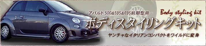 ボディスタイリングキット -アバルト500&595&695前期型用-