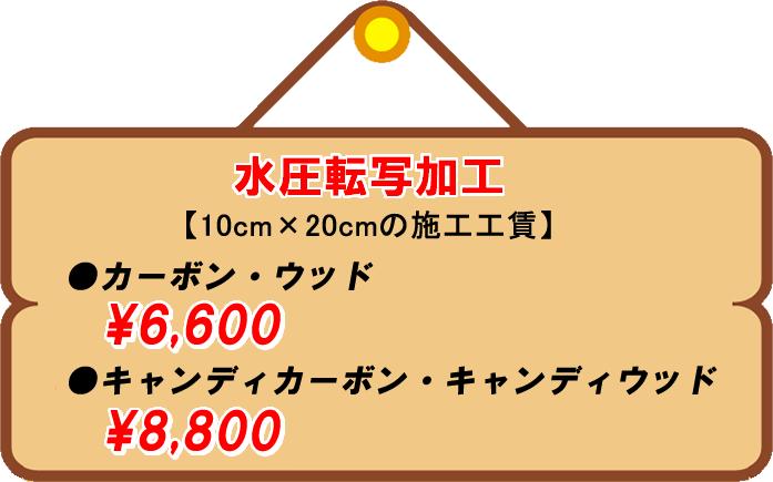 値段表 水圧転写
