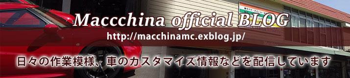 マッキナ公式ブログ