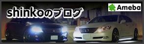 shinkoのブログ