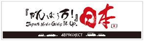 48プロジェクト