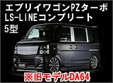 エブリイワゴンPZターボ/LS-LINEコンプリート