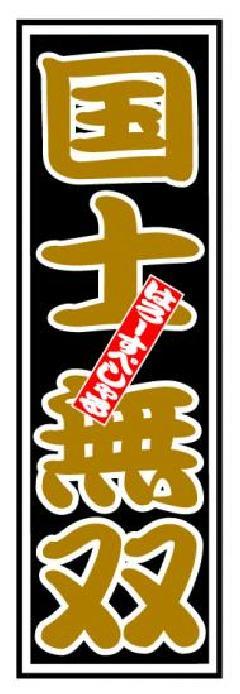 はろーすぺしゃる四文字ステッカー(国士無双)