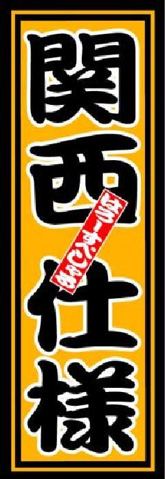 はろーすぺしゃる四文字ステッカー(関西仕様)