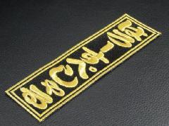 黒地金文字刺繍ワッペン