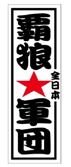 ミニのぼり(覇狼軍団)