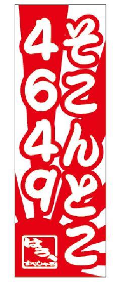 ミニのぼり(そこんとこ4649)