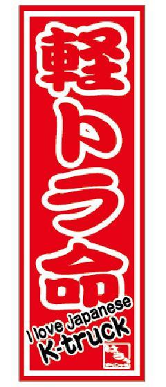 ミニのぼり(軽トラ命)