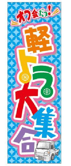 ミニのぼり(軽トラ大集合)