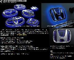 LEDシャイニングエンブレム(トヨタ・日産・マツダ)