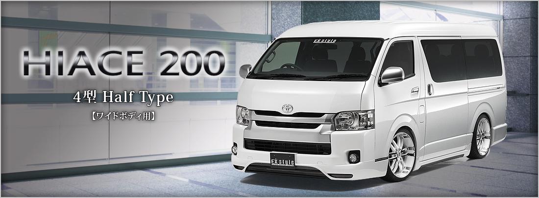 HIACE 200 4型 Half Type【ワイドボディ用】