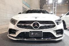 CLS C257 star design factory社製 Front lip Spoiler