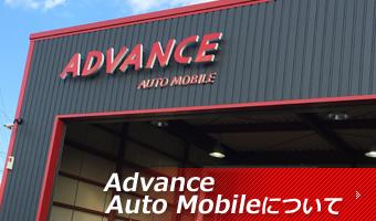Advance Auto Mobileについて