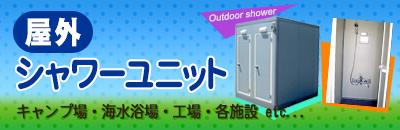 屋外シャワーユニット