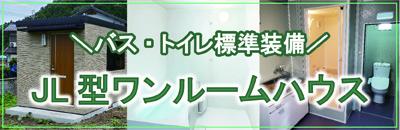 バス・トイレ標準装備! JL型 ワンルーム