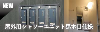 屋外用シャワーユニット黒木目仕様