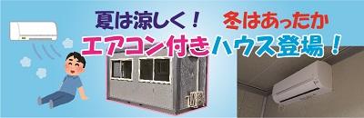 エアコン付きユニットハウスバナー