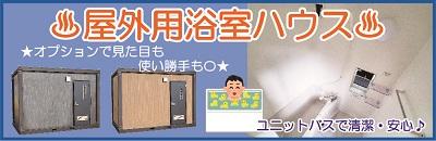 屋外用浴室ハウス