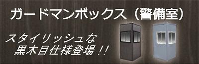 ガードマンボックス(警備室)