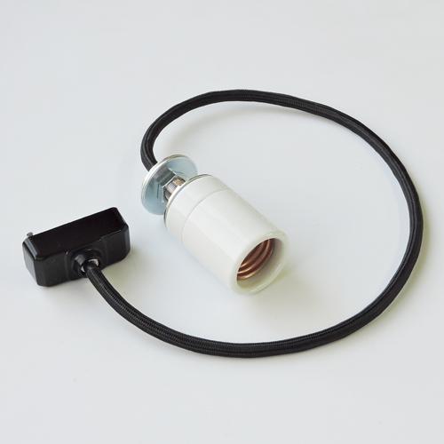 セラミックソケットコード(ブラック) E26 50cm