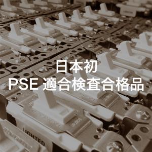 日本初 PSE検査合格品