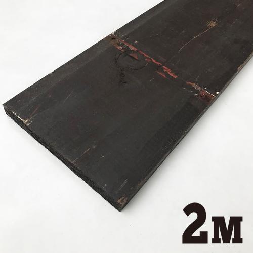 古杉板【D 2m】185幅 20厚(ダークブラウン)