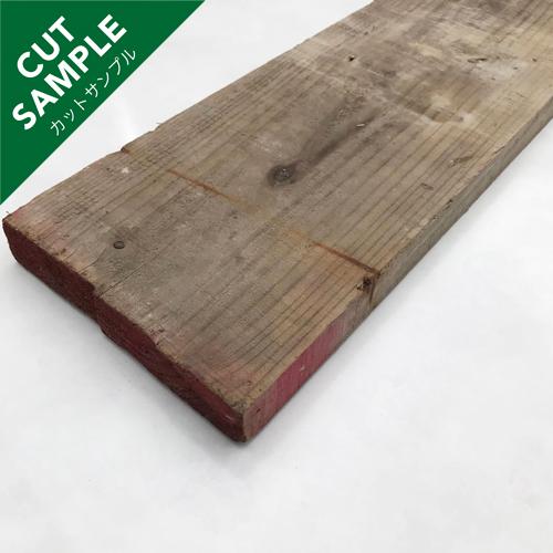 古足場板【B】200幅 35厚 カットサンプル