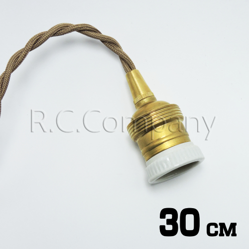 真鍮ペンダントソケットコード(ブラウン) E26 30cm