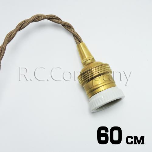 真鍮ペンダントソケットコード(ブラウン) E26 60cm