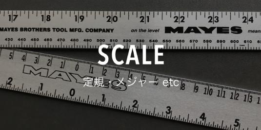 SCALE 定規・メジャーetc