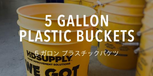 5 GALLON PLASTIC BUCKETS 5ガロンプラスチックバケツ
