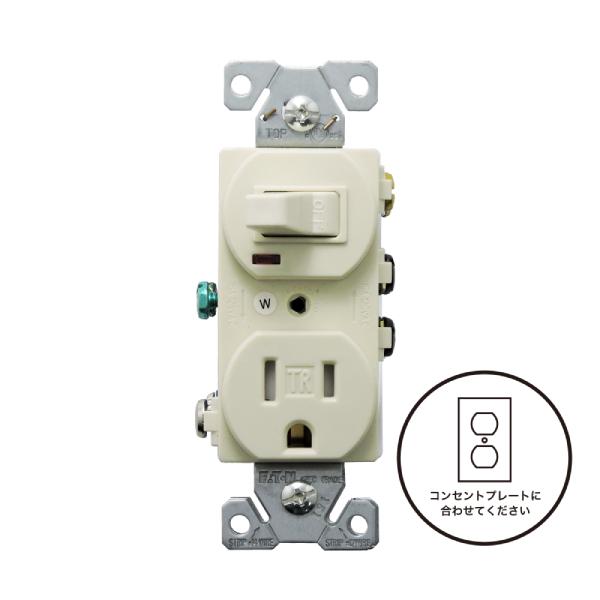 片切りスイッチ/TRコンセント(ライトアーモンド) EATON TR274LA