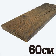 バーンウッド(ヘムロック)棚板 600