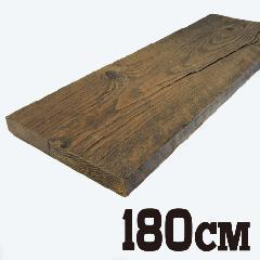バーンウッド(ヘムロック)棚板 1800