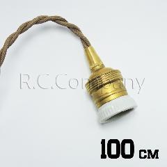真鍮ペンダントソケットコード(ブラウン) E26 100cm