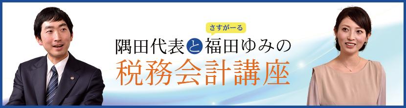 隅田代表と福田ゆみの税務会計講座
