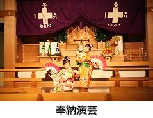 新年の祭典にて奉納演芸の様子