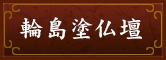 輪島塗仏壇