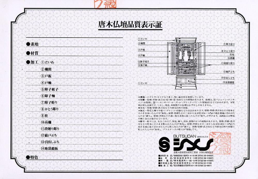 唐木仏壇品質表示証