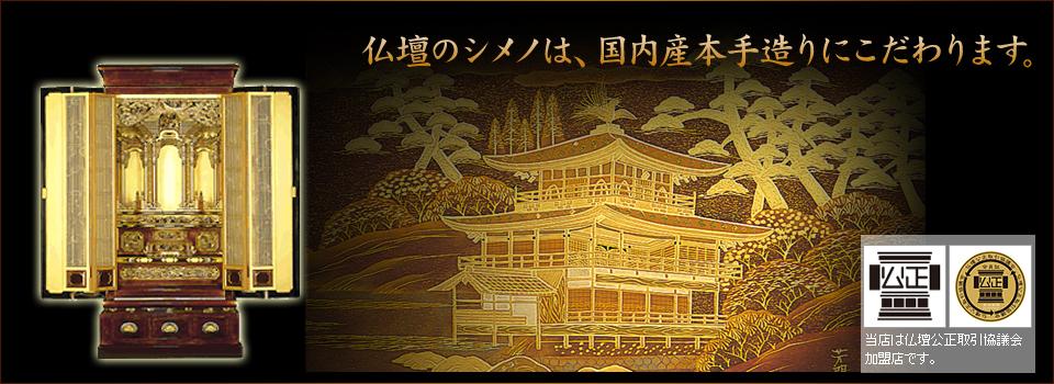 仏壇のシメノは国内産本手造りにこだわっています。