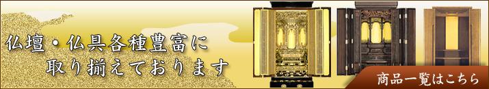 仏壇・仏具各種豊富に取り揃えております。