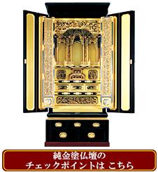 純金塗仏壇チェックポイント