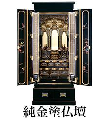 純金塗仏壇